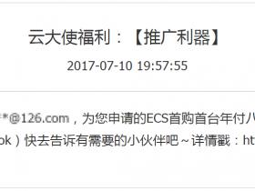 阿里云优惠--新鲜出炉的2017年7月份可用的阿里云推荐码(八折哦)