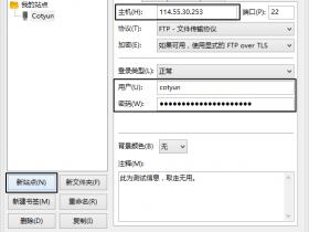 阿里云服务器教程--如何往阿里云服务器上传网站程序