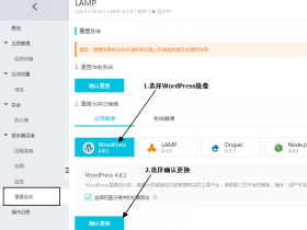 阿里云轻量应用服务器教程--使用轻量应用服务器快速创建一个Wordpress站点