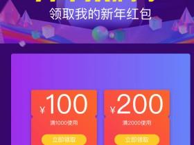 2018年阿里云新注册用户红包(1000元代金券)免费领取教程