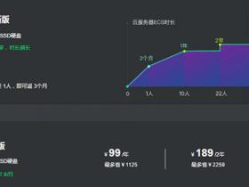 阿里云优惠活动--1核2GB 1Mb 40GB SSD云服务器ECS仅需99元/年