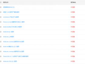 阿里云安骑士评测--WEB-CMS漏洞检测及修复