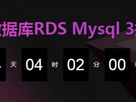阿里云组团优惠--云数据库Mysql 5.7 RDS仅需435元/年