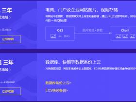 阿里云对象存储OSS优惠--1TB 99元/3年、10TB仅999元/3年