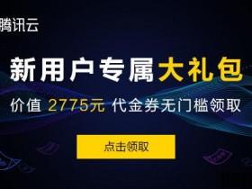 腾讯云新用户专享--注册即可领2775元代金券