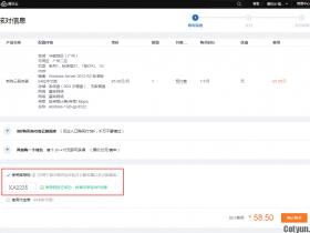 腾讯云优惠码--使用推荐码XA2235可享九折优惠