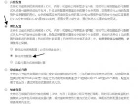 阿里云服务器ecs不变更公网IP地址将按带宽计费模式网络修改为按流量计费模式教程
