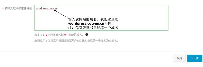 阿里云轻量应用服务器教程--为我的Wordpress站点快速配置https