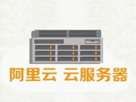 什么是阿里云服务器ECS,为什么要使用云服务器ECS