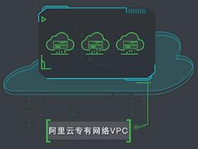 什么是阿里云专有网络VPC,如何实现混合云构架?