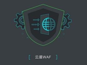 什么是阿里云WAF,为什么要使用WAF