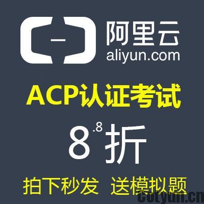 阿里云ACP云计算专业认证考试,原价1200元,现价1150元