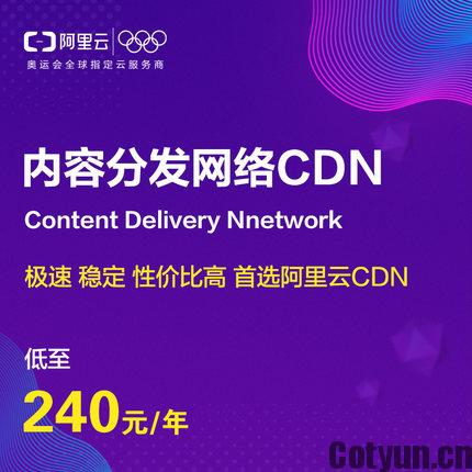 阿里云CDN 1TB流量包 240元,使用代金券购买更优惠哦