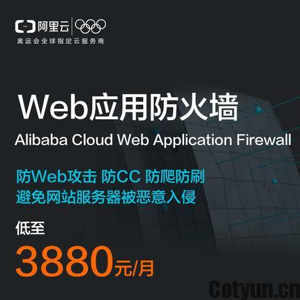 阿里云WEB应用防火墙 防Web攻击 防CC 防爬防 恶意入侵 流量回源 WAF高级版